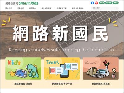 https://www.smartkid.org.tw
